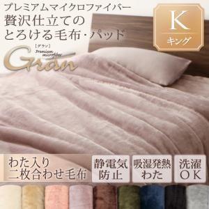 プレミアムマイクロファイバー贅沢仕立てのとろける毛布・パッド【gran】グラン 発熱わた入り2枚合わせ毛布単品 キング|okitatami