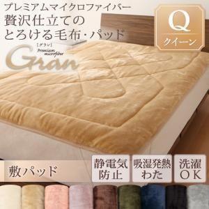 プレミアムマイクロファイバー贅沢仕立てのとろける毛布・パッド【gran】グラン 敷パッド単品 クイーン|okitatami