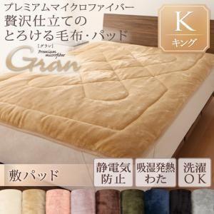 プレミアムマイクロファイバー贅沢仕立てのとろける毛布・パッド gran グラン 敷パッド単品 キング|okitatami