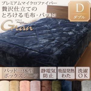 プレミアムマイクロファイバー贅沢仕立てのとろける毛布・パッド gran グラン パッド一体型ボックスシーツ単品 ダブル|okitatami