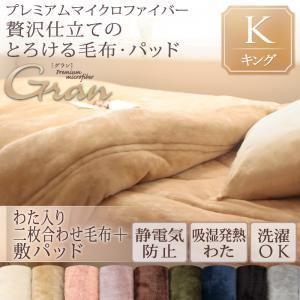 プレミアムマイクロファイバー贅沢仕立てのとろける毛布・パッド gran グラン 発熱わた入り2枚合わせ毛布+敷パッド キング|okitatami