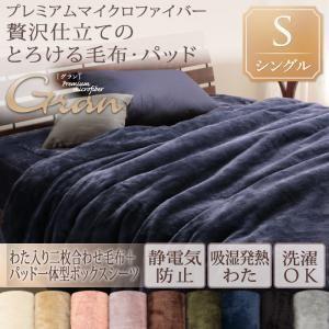 プレミアムマイクロファイバー贅沢仕立てのとろける毛布・パッド gran グラン 発熱わた入り2枚合わせ毛布+パッド一体型ボックスシーツ シングル|okitatami