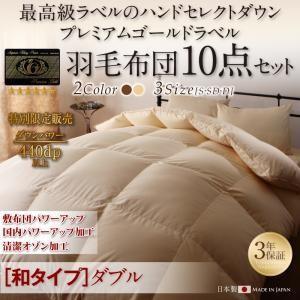 羽毛布団8点セット Noiva ノイヴァ 和タイプ ダブル10点セット|okitatami
