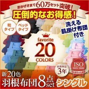 〈3年保証〉新20色羽根布団8点セット【シリーズ60万セット突破!】(ベッドタイプ&和タイプ:シングル)|okitatami