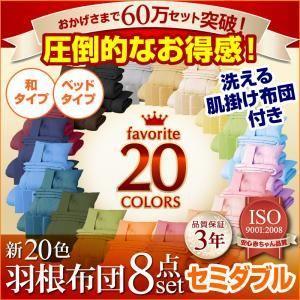 〈3年保証〉新20色羽根布団8点セット【シリーズ60万セット突破!】(ベッドタイプ&和タイプ:セミダブル)|okitatami
