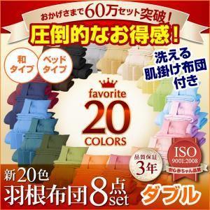 〈3年保証〉新20色羽根布団8点セット シリーズ60万セット突破! (ベッドタイプ&和タイプ:ダブル)|okitatami