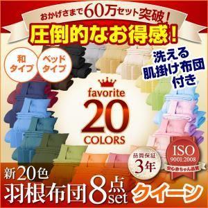 〈3年保証〉新20色羽根布団8点セット シリーズ60万セット突破! (ベッドタイプ&和タイプ:クイーン)|okitatami