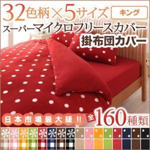 32色柄から選べるスーパーマイクロフリースカバーシリーズ 掛布団カバー キング okitatami