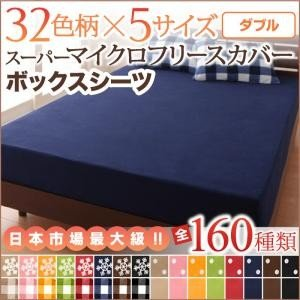 32色柄から選べるスーパーマイクロフリースカバーシリーズ ボックスシーツ ダブル okitatami