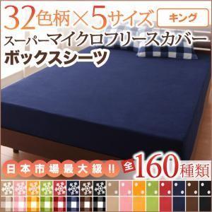 32色柄から選べるスーパーマイクロフリースカバーシリーズ ボックスシーツ キング okitatami