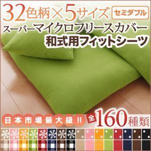 32色柄から選べるスーパーマイクロフリースカバーシリーズ 和式用フィットシーツ セミダブル okitatami