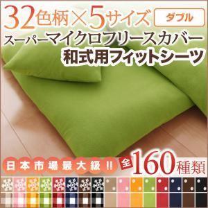 32色柄から選べるスーパーマイクロフリースカバーシリーズ 和式用フィットシーツ ダブル okitatami