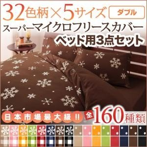 32色柄から選べるスーパーマイクロフリースカバーシリーズ ベッド用3点セット ダブル okitatami