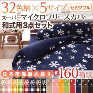 32色柄から選べるスーパーマイクロフリースカバーシリーズ 和式用3点セット セミダブル okitatami