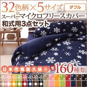 32色柄から選べるスーパーマイクロフリースカバーシリーズ 和式用3点セット ダブル okitatami