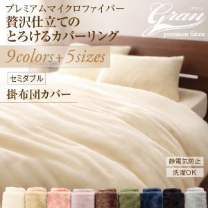 プレミアムマイクロファイバー贅沢仕立てのとろけるカバーリング【gran】グラン 掛布団カバー セミダブル|okitatami