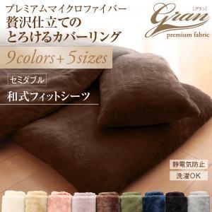 プレミアムマイクロファイバー贅沢仕立てのとろけるカバーリング【gran】グラン 和式用敷布団フィットシーツ セミダブル|okitatami