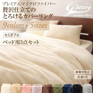 プレミアムマイクロファイバー贅沢仕立てのとろけるカバーリング gran グラン ベッド用3点セット セミダブル okitatami