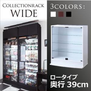 コレクションラック ワイド 本体 両開きタイプ 高さ96 奥行39 okitatami