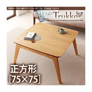天然木オーク材 北欧デザインこたつテーブル 【Trukko】トルッコ/正方形(75×75)|okitatami