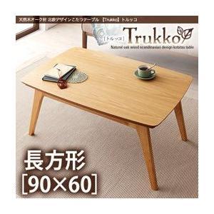 天然木オーク材 北欧デザインこたつテーブル 【Trukko】トルッコ/長方形(90×60)|okitatami