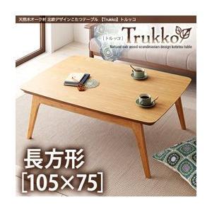 天然木オーク材 北欧デザインこたつテーブル 【Trukko】トルッコ/長方形(105×75)|okitatami
