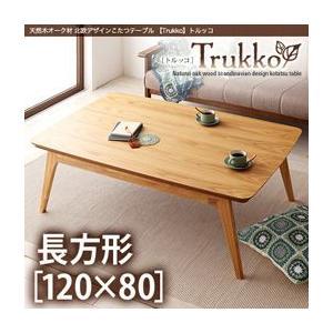 天然木オーク材 北欧デザインこたつテーブル 【Trukko】トルッコ/長方形(120×80)|okitatami