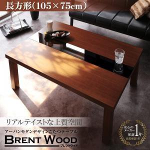 アーバンモダンデザインこたつテーブル Brent Wood ブレントウッド/長方形(105×75)  okitatami