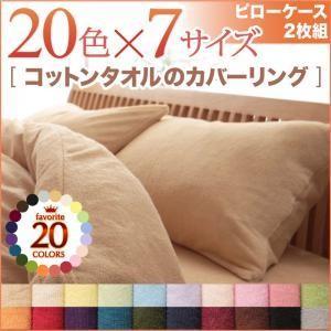 20色から選べる!365日気持ちいい!コットンタオルピローケース2枚組|okitatami