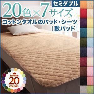 20色から選べる!ザブザブ洗えて気持ちいい!コットンタオルの敷パッド セミダブル|okitatami