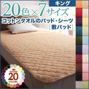 20色から選べる!ザブザブ洗えて気持ちいい!コットンタオルの敷パッド キング|okitatami