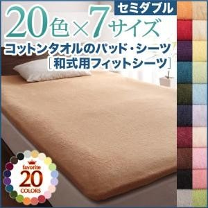 20色から選べる!ザブザブ洗えて気持ちいい!コットンタオルの和式用フィットシーツ セミダブル|okitatami