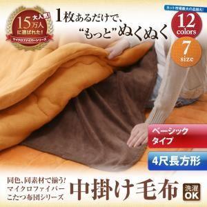 こたつ布団 マイクロファイバー 中掛け毛布 ベーシックタイプ 4尺長方形|okitatami