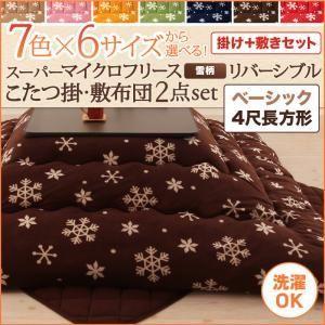7色×6サイズから選べる! スーパーマイクロフリース 雪柄リバーシブルこたつ掛・敷布団2点セット ベーシック 4尺長方形|okitatami