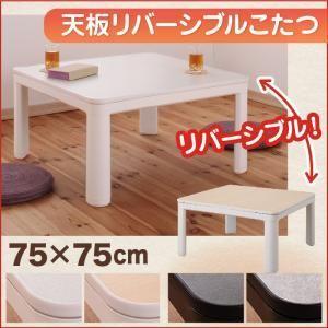 天板リバーシブルこたつ 正方形|okitatami