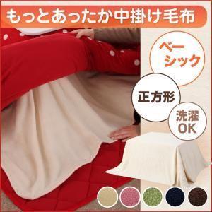 もっとあったか中掛け毛布 ベーシック 正方形|okitatami