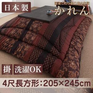 国産こたつ掛け布団 かれん  4尺長方形|okitatami