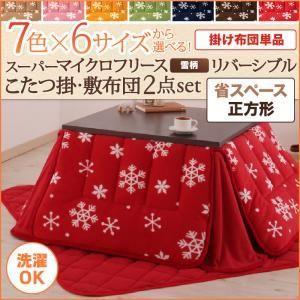 7色×6サイズから選べる! スーパーマイクロフリース 雪柄リバーシブルこたつ掛け布団 省スペース 正方形|okitatami