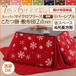 7色×6サイズから選べる! スーパーマイクロフリース 雪柄リバーシブルこたつ掛け布団 省スペース 4尺長方形|okitatami