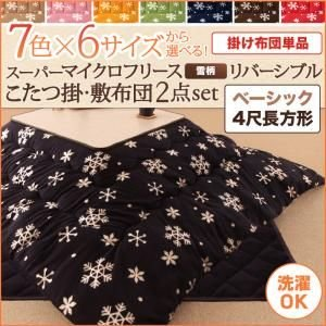 7色×6サイズから選べる! スーパーマイクロフリース 雪柄リバーシブルこたつ掛け布団 ベーシック 4尺長方形|okitatami
