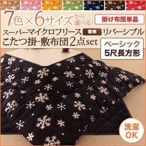 7色×6サイズから選べる! スーパーマイクロフリース 雪柄リバーシブルこたつ掛け布団 ベーシック 5尺長方形|okitatami
