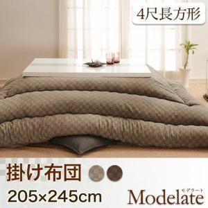 ブロックチェック柄こたつ布団 Modelate モデラート こたつ用掛け布団 4尺長方形(80×120cm)|okitatami