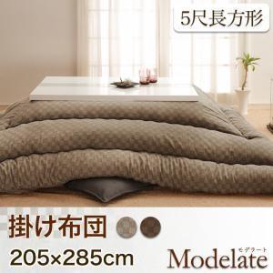 ブロックチェック柄こたつ布団 Modelate モデラート こたつ用掛け布団 5尺長方形(90×150cm)|okitatami