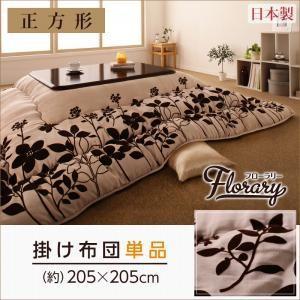 スウェード調フラワーモチーフこたつ掛け布団 floraly フローラリー 正方形 okitatami