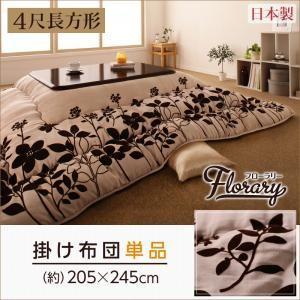 スウェード調フラワーモチーフこたつ掛け布団 floraly フローラリー 4尺長方形 okitatami