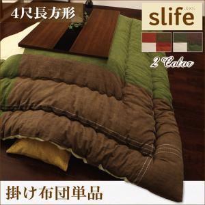 コットン100%パッチワークこたつ掛け布団 slife スリフ 4尺長方形|okitatami