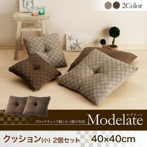 ブロックチェック柄こたつ布団 Modelate モデラート クッション 小 2個セット|okitatami