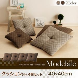 ブロックチェック柄こたつ布団 Modelate モデラート クッション 小 4個セット|okitatami