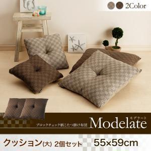 ブロックチェック柄こたつ布団 Modelate モデラート クッション 大 2個セット|okitatami