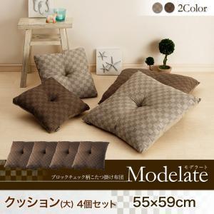 ブロックチェック柄こたつ布団 Modelate モデラート クッション 大 4個セット|okitatami